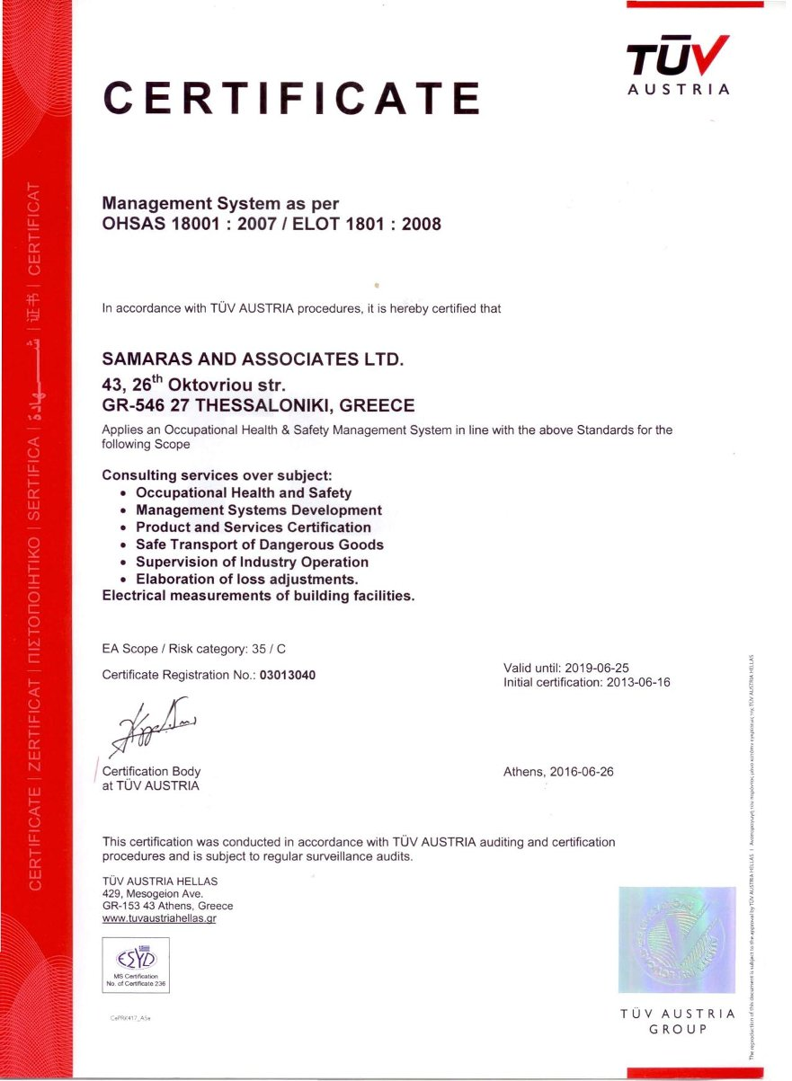 OHSAS 18001:2007-ΕΛΟΤ 1801:2008
