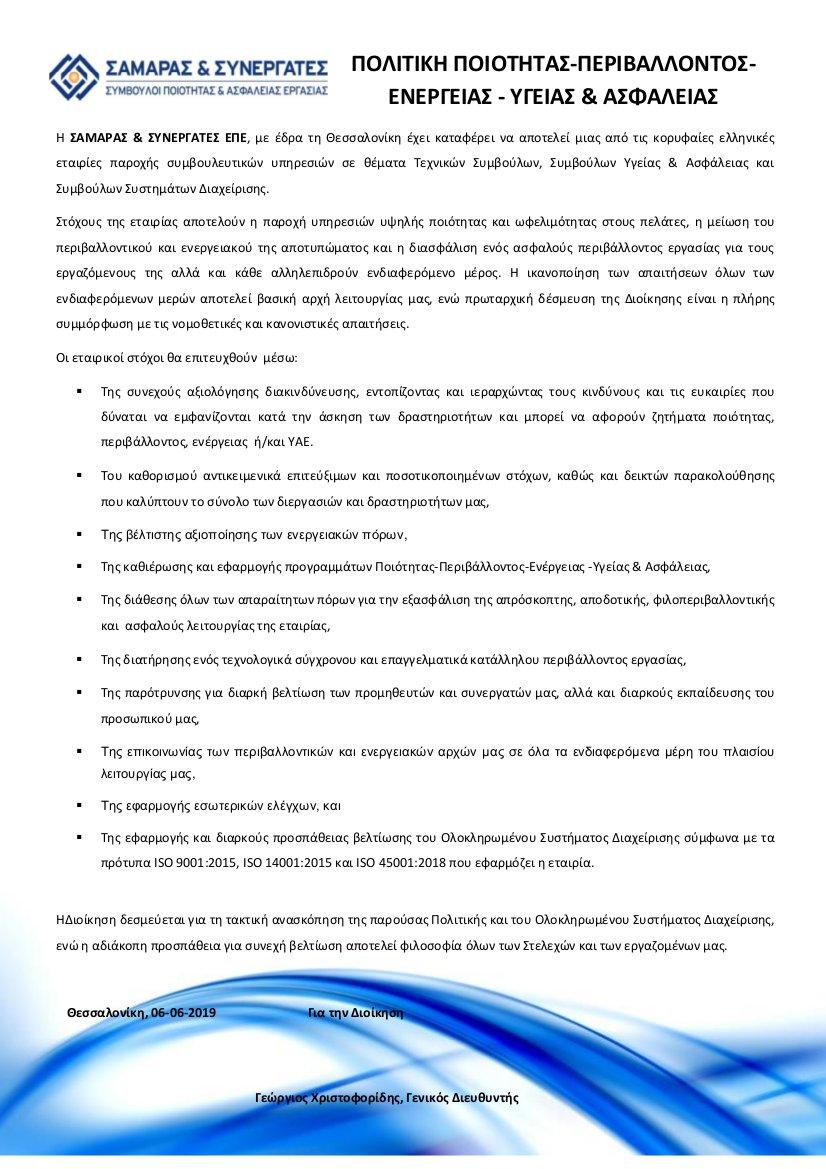 EN ISO 9001: 2015